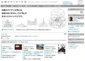 Sapporo_odori_university_network
